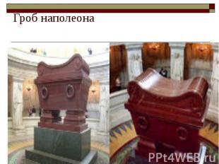 Гроб наполеона