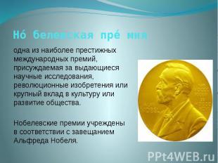 Но белевская пре мия одна из наиболее престижных международных премий, присуждае