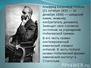 Альфред Бе рнхард Нобель (21 октября 1833 — 10 декабря 1896) — шведский химик, и