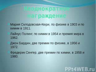 Неоднократное награждение Мария Склодовская-Кюри, по физике в 1903 и по химии в