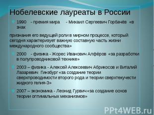 Нобелевские лауреаты в России Нобелевские лауреаты в России 1990 - премия мира -