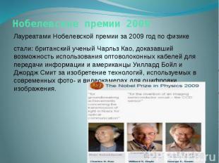 Нобелевские премии 2009 Лауреатами Нобелевской премии за 2009 год по физике стал