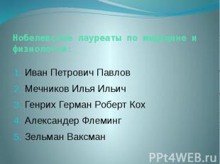 Нобелевские лауреаты по медицине и физиологии: Иван Петрович Павлов Мечников Иль