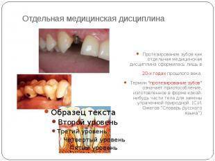 Отдельная медицинская дисциплина Протезирование зубов как отдельная медицинская