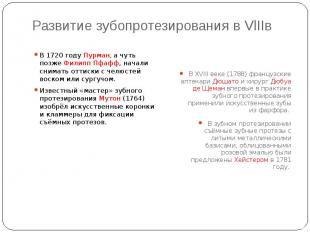 Развитие зубопротезирования в VlIIв В 1720 году Пурман, а чуть позже Филипп Пфаф