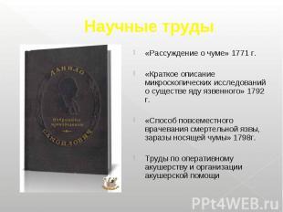 «Рассуждение о чуме» 1771 г. «Рассуждение о чуме» 1771 г. «Краткое описание микр