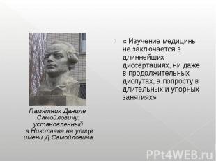 Памятник Даниле Самойловичу, установленный в Николаеве на улице имени Д.Са