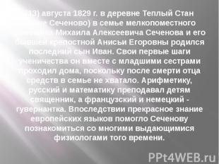 (13) августа 1829 г. в деревне Теплый Стан (ныне Сеченово) в семье мелкопоместно