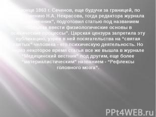 В конце 1863 г. Сеченов, еще будучи за границей, по предложению Н.А. Некрасова,