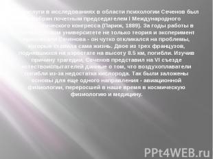 За заслуги в исследованиях в области психологии Сеченов был избран почетным пред
