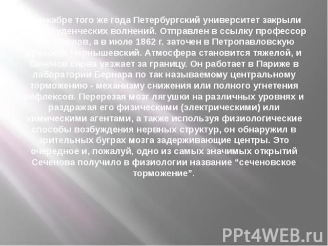 В декабре того же года Петербургский университет закрыли из-за студенческих волнений. Отправлен в ссылку профессор П.В. Павлов, а в июле 1862 г. заточен в Петропавловскую крепость Чернышевский. Атмосфера становится тяжелой, и Сеченов снова уезжает з…