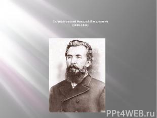 Склифосовский Николай Васильевич (1836-1904)
