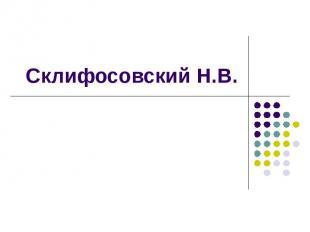 Склифосовский Н.В.