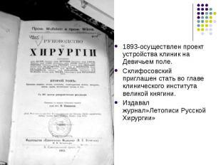 1893-осуществлен проект устройства клиник на Девичьем поле. Склифосовский пригла