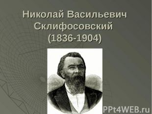 Николай Васильевич Склифосовский (1836-1904)