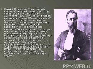 Николай Васильевич Склифосовский, выдающийся русский хирург, профессор и учёный,