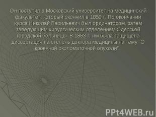 Он поступил в Московский университет на медицинский факультет, который окончил в