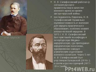 Н.И.Пирогов Н. В. Склифосовский работал (с согласия русского правительства) в ка