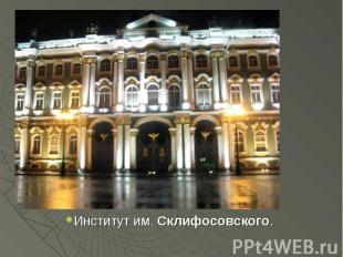 Институт им. Склифосовского.