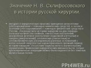 Значение Н. В. Склифосовского в истории русской хирургии. внедрил в хирургическу