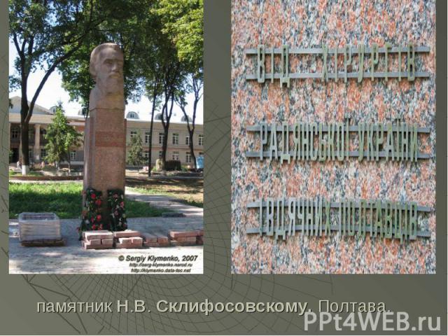 памятник Н.В. Склифосовскому. Полтава.