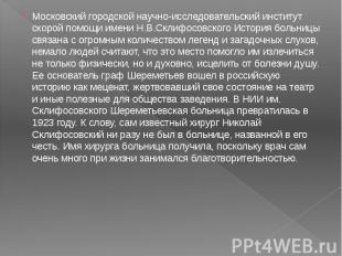 Московский городской научно-исследовательский институт скорой помощи имени Н.В.С