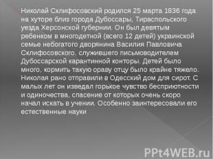 Николай Склифосовский родился 25 марта 1836 года на хуторе близ города Дубоссары
