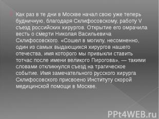 Как раз в те дни в Москве начал свою уже теперь будничную, благодаря Склифосовск