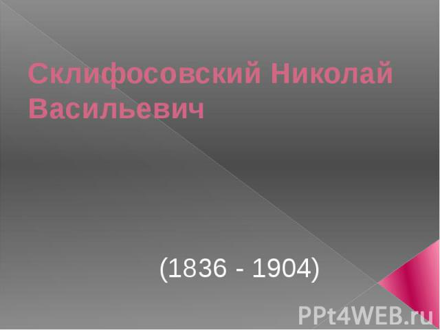 Склифосовский Николай Васильевич (1836 - 1904)