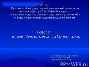 Презентация на тему Смерть Александра Македонского презентации  Презентация на тему Смерть Александра Македонского