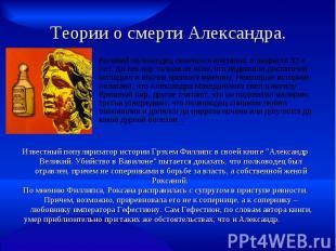 Теории о смерти Александра. Известный популяризатор истории Грэхем Филлипс в сво