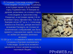 В Согдиане Александр основал город Александрию Эсхата (совр. Худжанд), в настоящ