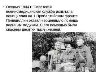 Осенью 1944 г. Советская военномедицинская служба испытала пенициллин на 1 Приба