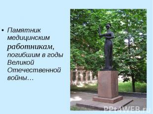 Памятник медицинским работникам, погибшим в годы Великой Отечественной войны… Па