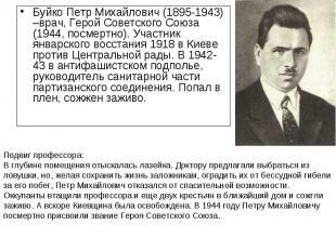 Буйко Петр Михайлович (1895-1943) –врач, Герой Советского Союза (1944, посмертно
