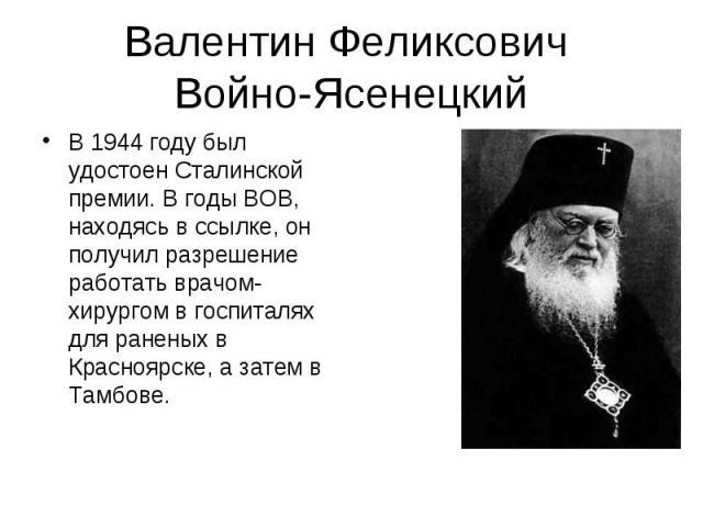 В 1944 году был удостоен Сталинской премии. В годы ВОВ, находясь в ссылке, он получил разрешение работать врачом-хирургом в госпиталях для раненых в Красноярске, а затем в Тамбове. В 1944 году был удостоен Сталинской премии. В годы ВОВ, находясь в с…