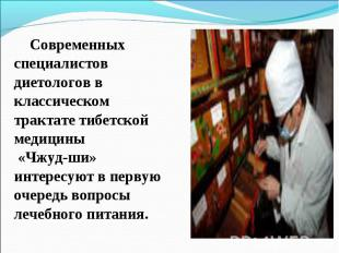 Современных Современных специалистов диетологов в классическом трактате тибетско