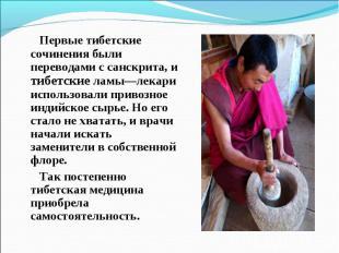 Первые тибетские сочинения были переводами с санскрита, и тибетские ламы—лекари
