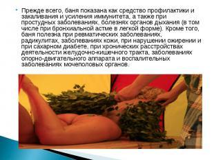 Прежде всего, баня показана как средство профилактики и закаливания и усиления и