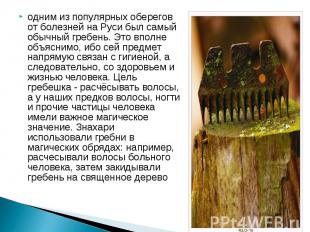 одним из популярных оберегов от болезней на Руси был самый обычный гребень. Это
