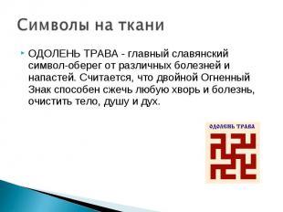 ОДОЛЕНЬ ТРАВА - главный славянский символ-оберег от различных болезней и напасте