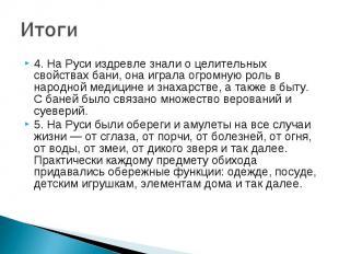 4. На Руси издревле знали о целительных свойствах бани, она играла огромную роль