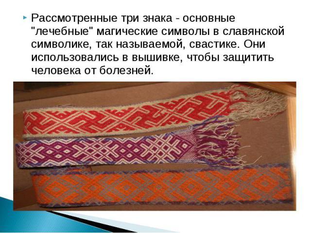 """Рассмотренные три знака - основные """"лечебные"""" магические символы в славянской символике, так называемой, свастике. Они использовались в вышивке, чтобы защитить человека от болезней. Рассмотренные три знака - основные """"лечебные"""" м…"""