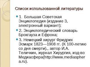 1. Большая Советская Энциклопедия (издание 3, электронный вариант); 1. Большая С