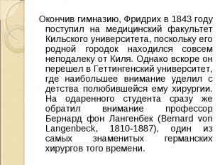 Окончив гимназию, Фридрих в 1843 году поступил на медицинский факультет Кильског