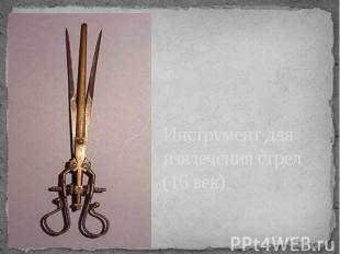 Инструмент для извлечения стрел (16 век)