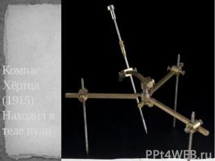 Компас Хёртца (1915) Находил в теле пули