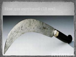 Нож для ампутаций (18 век)