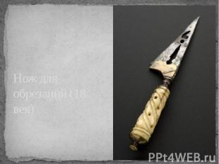 Нож для обрезаний (18 век)