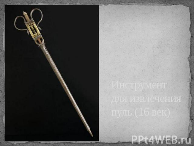 Инструмент для извлечения пуль (16 век)